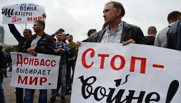 Митинг шахтеров в Донецке