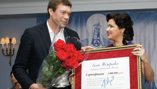 Анна Нетребко передала сертификат на миллион рублей Олегу Цареву