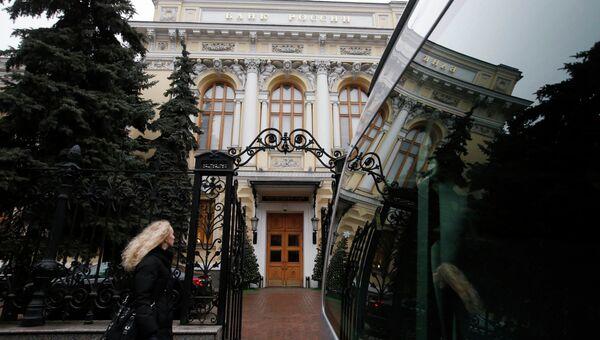 Здание Центрального банка РФ в Москве. Архивное фото