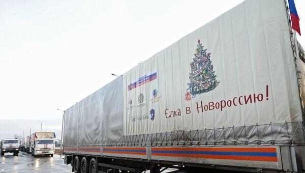 Десятый российский гуманитарный конвой