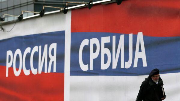 Флаги России и Сербии