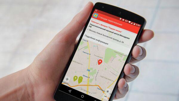 Мобильное приложение фонда Подари жизнь