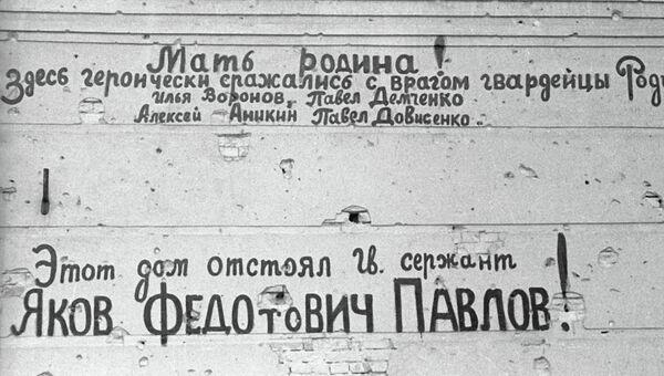 Памятные надписи и следы от пуль на стене Дома Павлова в Сталинграде