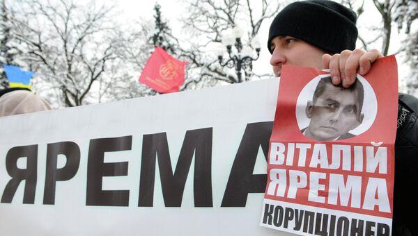 Участники митинга в поддержку депутатов, которые подписали петицию об отставке генерального прокурора Украины Виталия Яремы