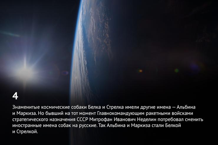 Факты о космосе