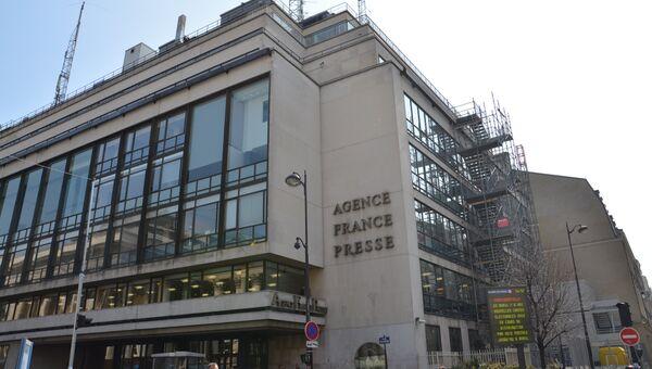 Главный офис агентства Франс Пресс. Архивное фото