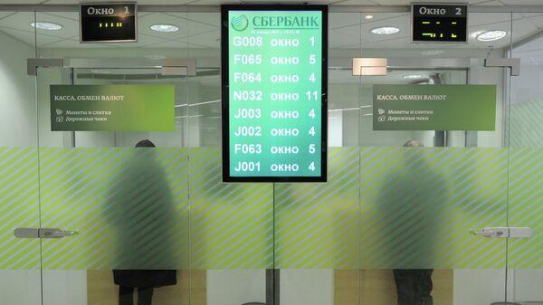 Работа офиса Сбербанка России. Архивное фото