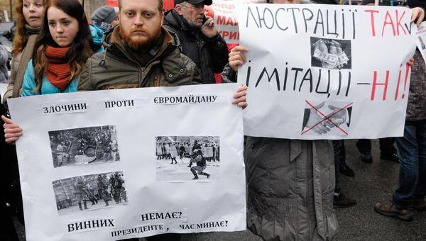 Акция активистов Общественного люстрационного комитета в Киеве