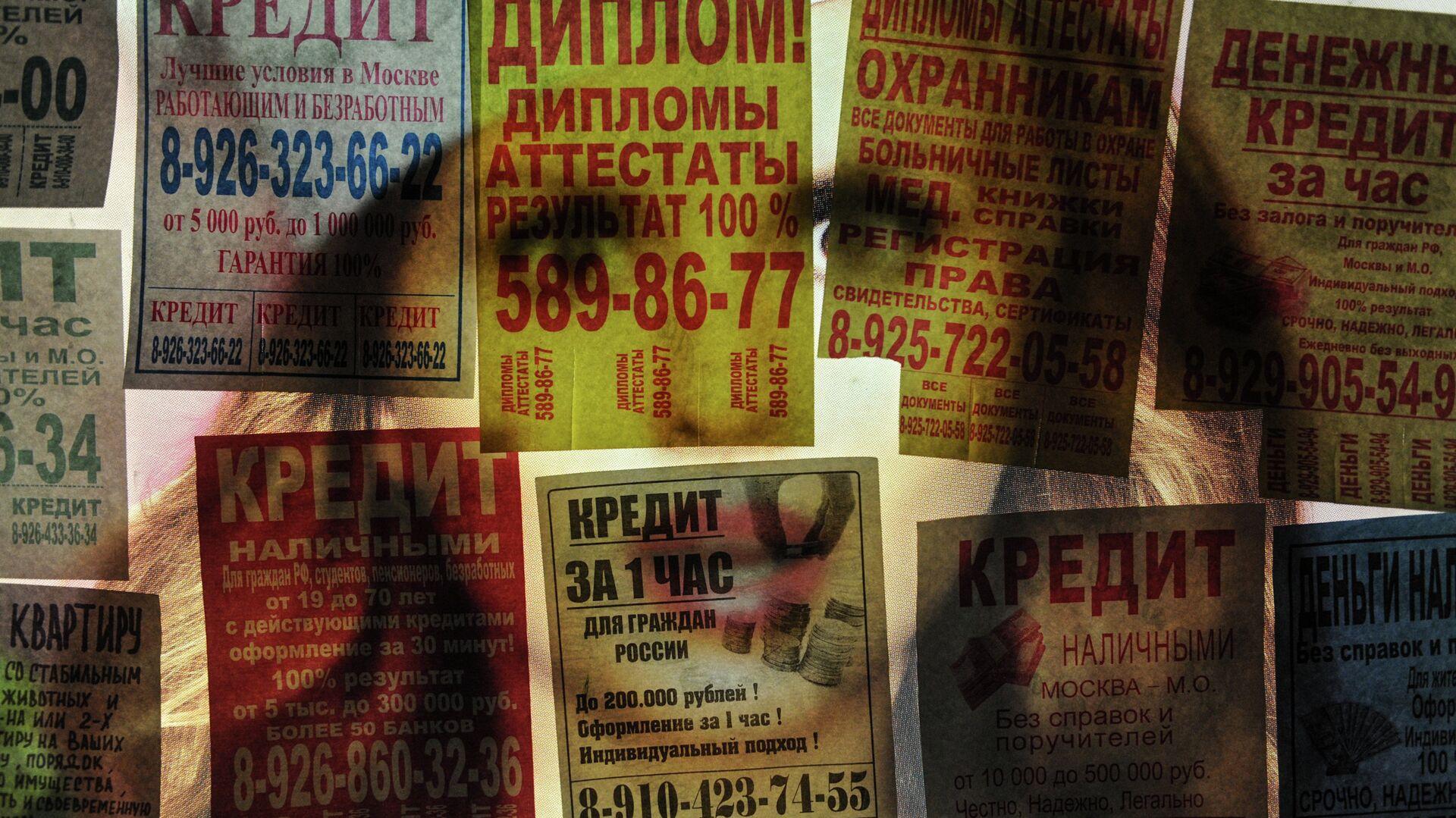 Автобусная остановка, заклеенная объявлениями, на одной из улиц Москвы - РИА Новости, 1920, 28.11.2020
