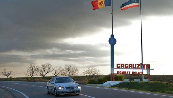 Въезд в автономию Гагаузия. Архивное фото