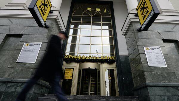 Офис банка Райффайзен. Архивное фото