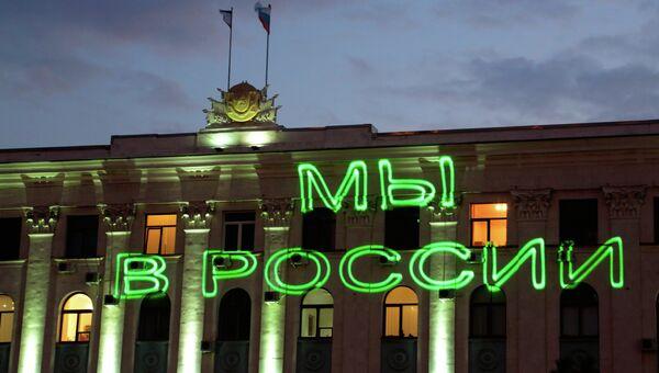 Подсветка на здании в Симферополе. Архивное фото