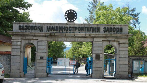 ВМЗ-Сопот. Архивное фото