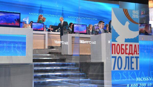Президент России Владимир Путин (в центре) перед началом прямого эфира ежегодной специальной программы Прямая линия с Владимиром Путиным