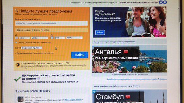 Стартовая страница Booking.com