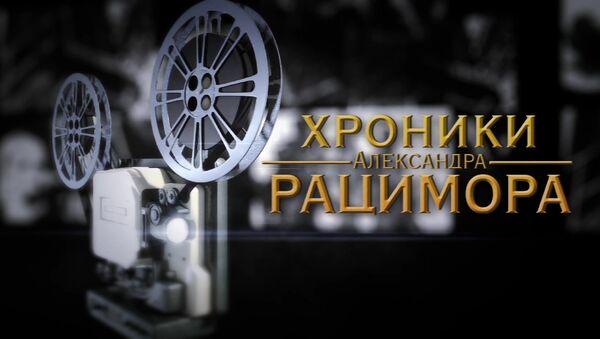 Звездный час советского народа и цена Великой Победы в Хрониках Рацимора
