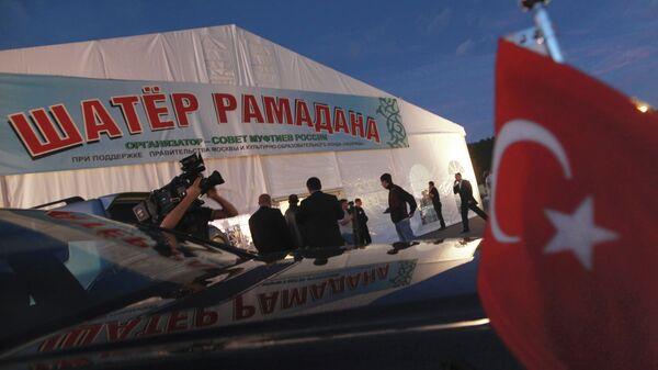 Ежегодный благотворительный Шатер Рамадана открылся в Москве