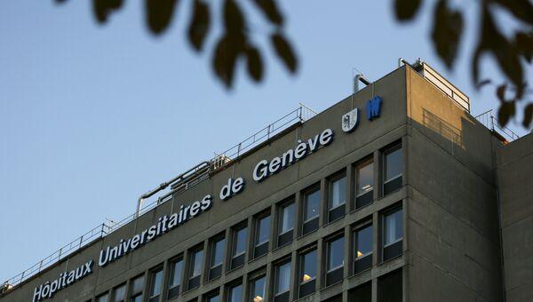 Университетский госпиталь в Женеве, где проходит обследование после перелома Джон Керри, 31 мая 3015 года