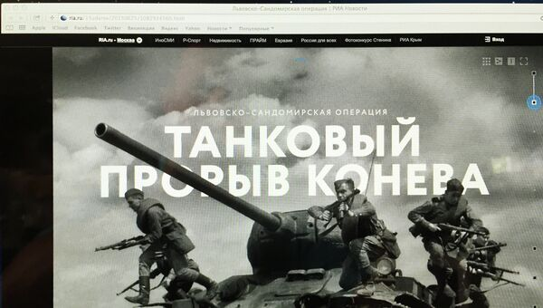 Медиагруппа Россия сегодня выпустила новую серию мультимедийных исторических статей, посвященных  Львовско-Сандомирской операции в ходе Великой отечественной войны