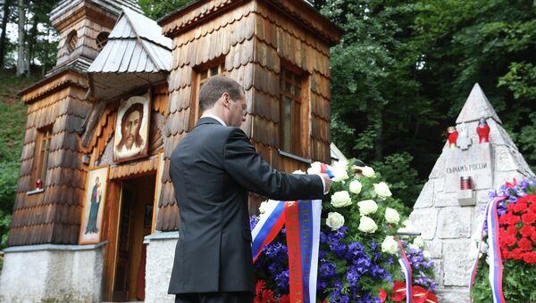Рабочий визит в Словению премьер-министра РФ Д.Медведева