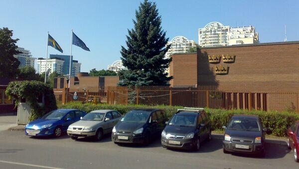 Здание посольства Швеции в Москве. Архивное фото