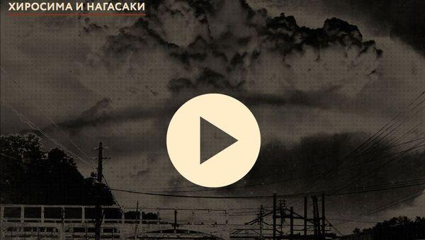 Проект Хиросима и Нагасаки