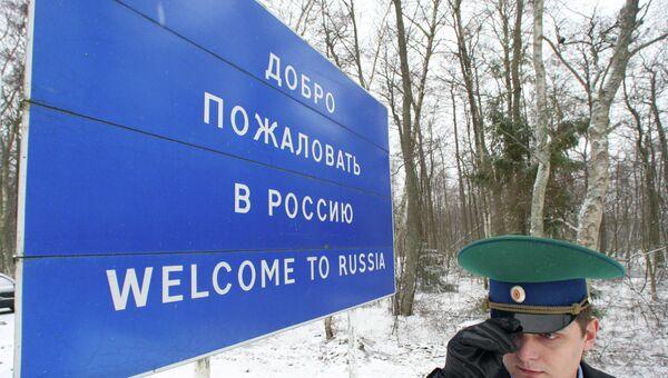 Граница России. Архивное фото.
