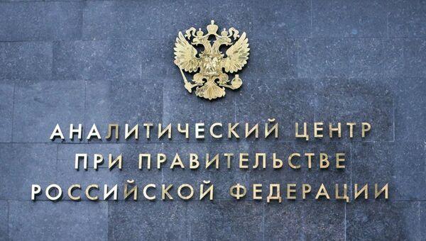 Вывеска на здании Аналитического центра при Правительстве Российской Федерации