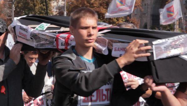 Клиенты разорившегося Дельта-банка пронесли по Майдану картонный гроб