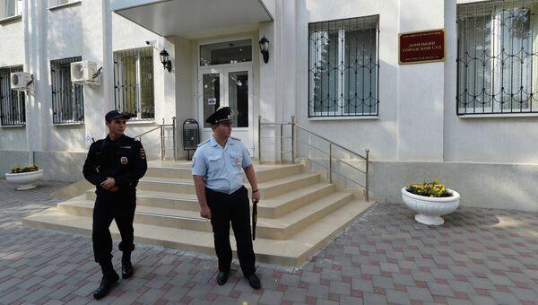 Сотрудники полиции у здания городского суда города Донецка Ростовской области. Архивное фото
