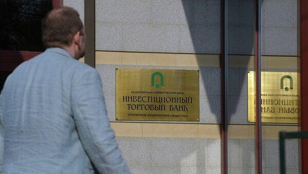 Здание Инвестторгбанка в Москве. Архивное фото