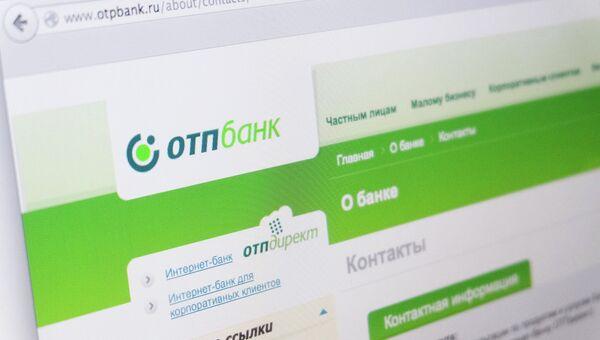 Страница сайта ОТП Банка