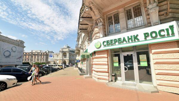 Один из офисов Сбербанка России в Одессе, архивное фото