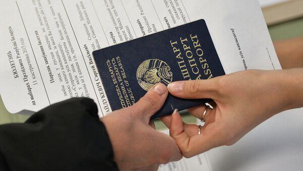 Паспорт в Белоруссии. Архивное фото