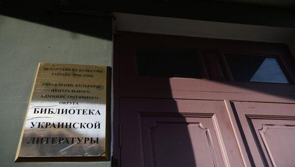 Вывеска на здании Библиотеки украинской литературы в Москве. Архивное фото