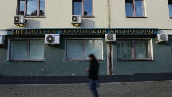Прохожий у здания Библиотеки украинской литературы в Москве