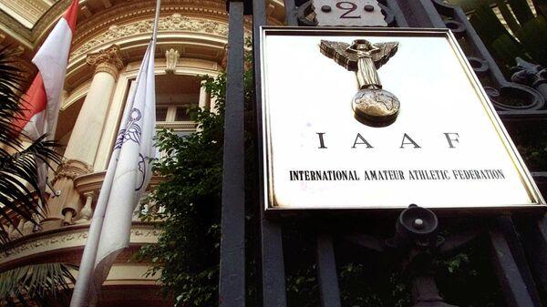 Штаб-квартира Международной ассоциации легкоатлетических федераций (IAAF) в Монте-Карло