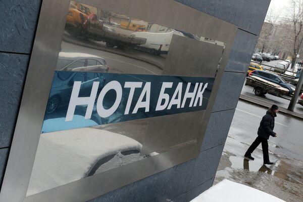 Банк России отозвал лицензию у московского банка ПАО НОТА-Банк