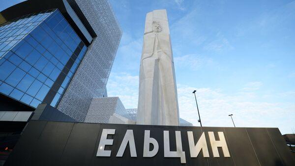 Президентский центр Бориса Ельцина в Екатеринбурге. Архивное фото
