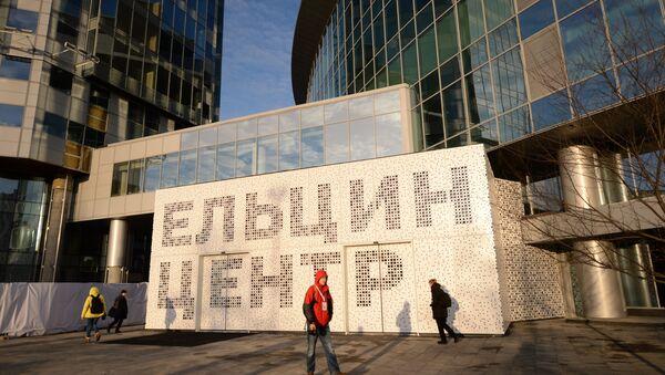 Открытие Президентского центра Бориса Ельцина в Екатеринбурге