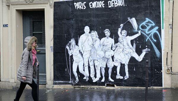 Постер, размещенный на одной из улиц Парижа в память о терактах