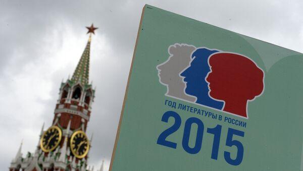 Логотип Московского фестиваля Книги России на Красной площади
