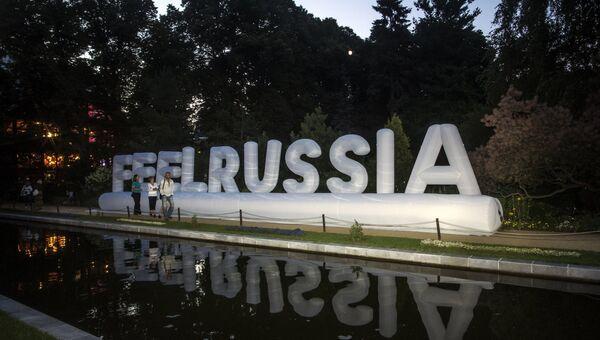 Фестиваль Российской культуры Feel Russia. Архивное фото