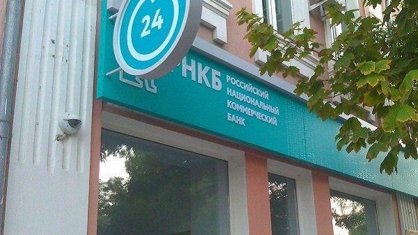 Здание Российского национального коммерческого банка в Симферополе