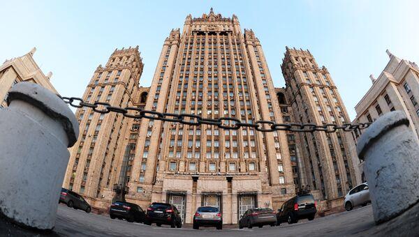 Министерство иностранных дел России. Архивное фото