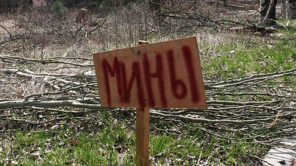 Украинские силовики подорвались на собственных минах в Донбассе