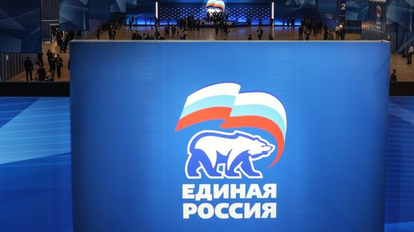 Площадка проведения съезда партии Единая Россия. Архивное фото