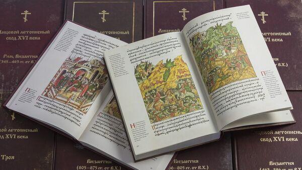 Книга Лицевой летописный свод Ивана Грозного, известный также как Царь-книга