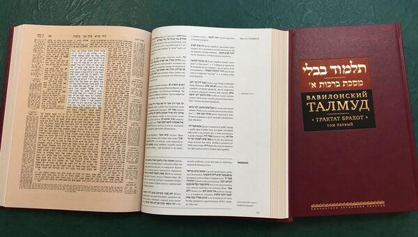 Русское издание Вавилонского Талмуда