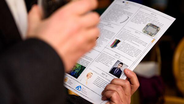 Благотворительный аукцион в пользу ЦЛП прошел в Москве